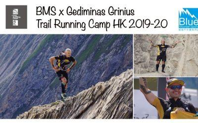 BMS x Gediminas Grinius 主題越野跑訓練班-香港站 2019-2020